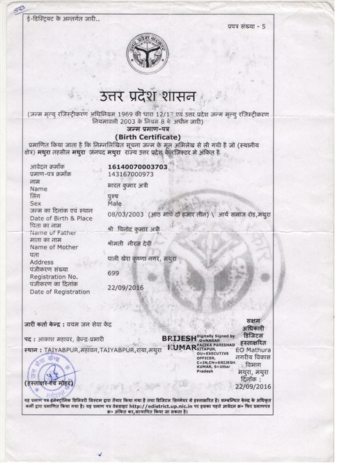 Uttar Pradesh Athletic Association India